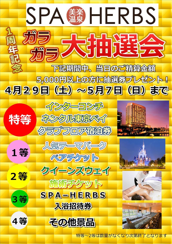 1周年記念ガラガラ抽選会開催!