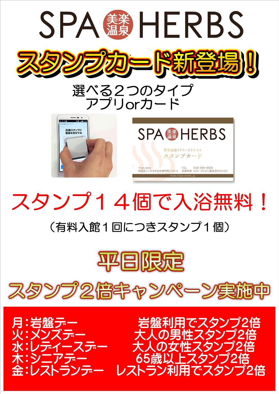 スタンプカード新登場!