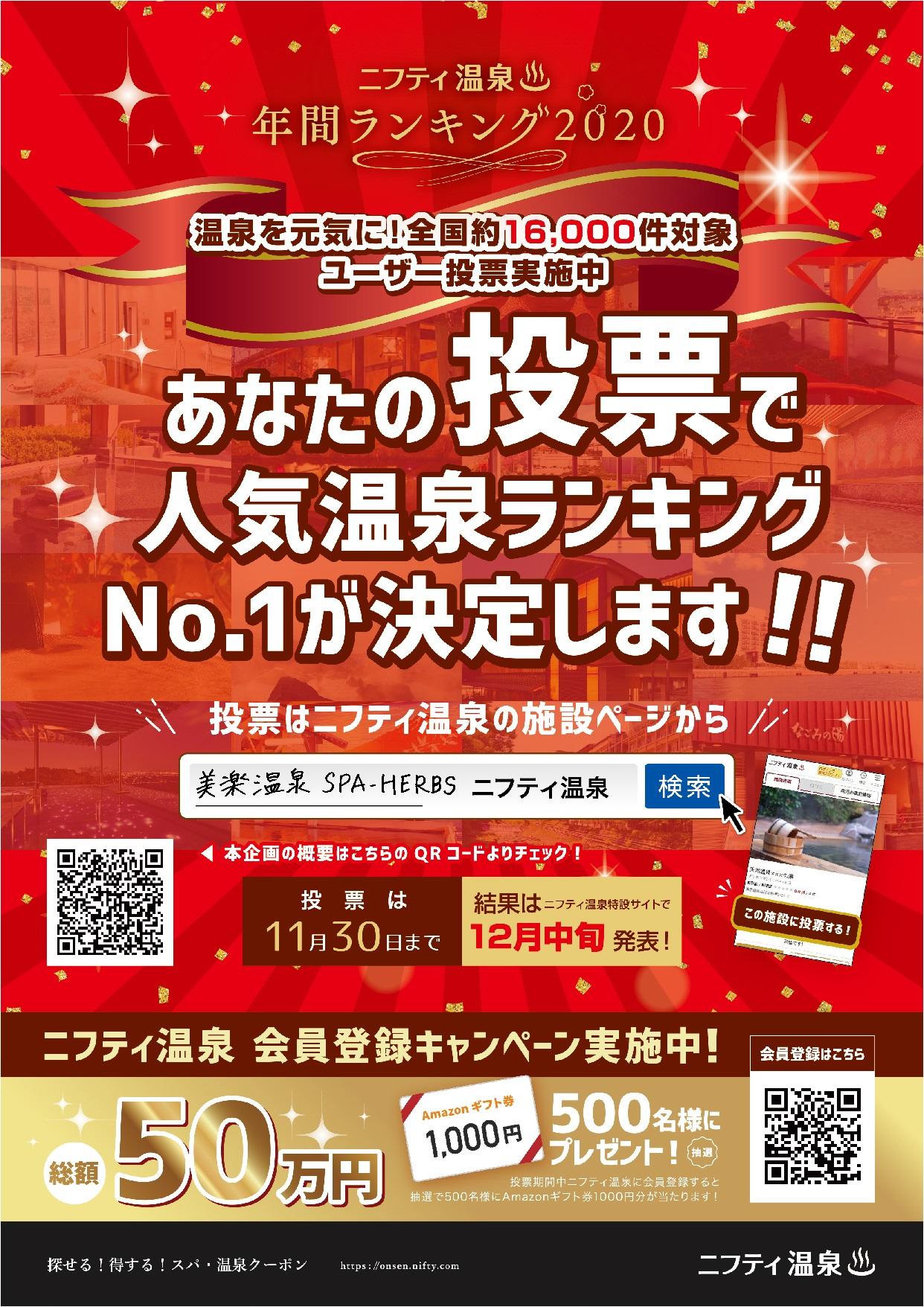 ニフティ温泉 ユーザー投票スタート!!