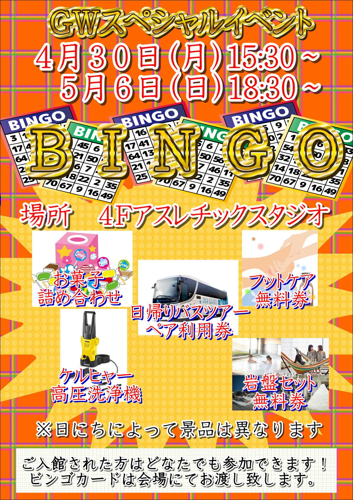 ビンゴ大会開催!!