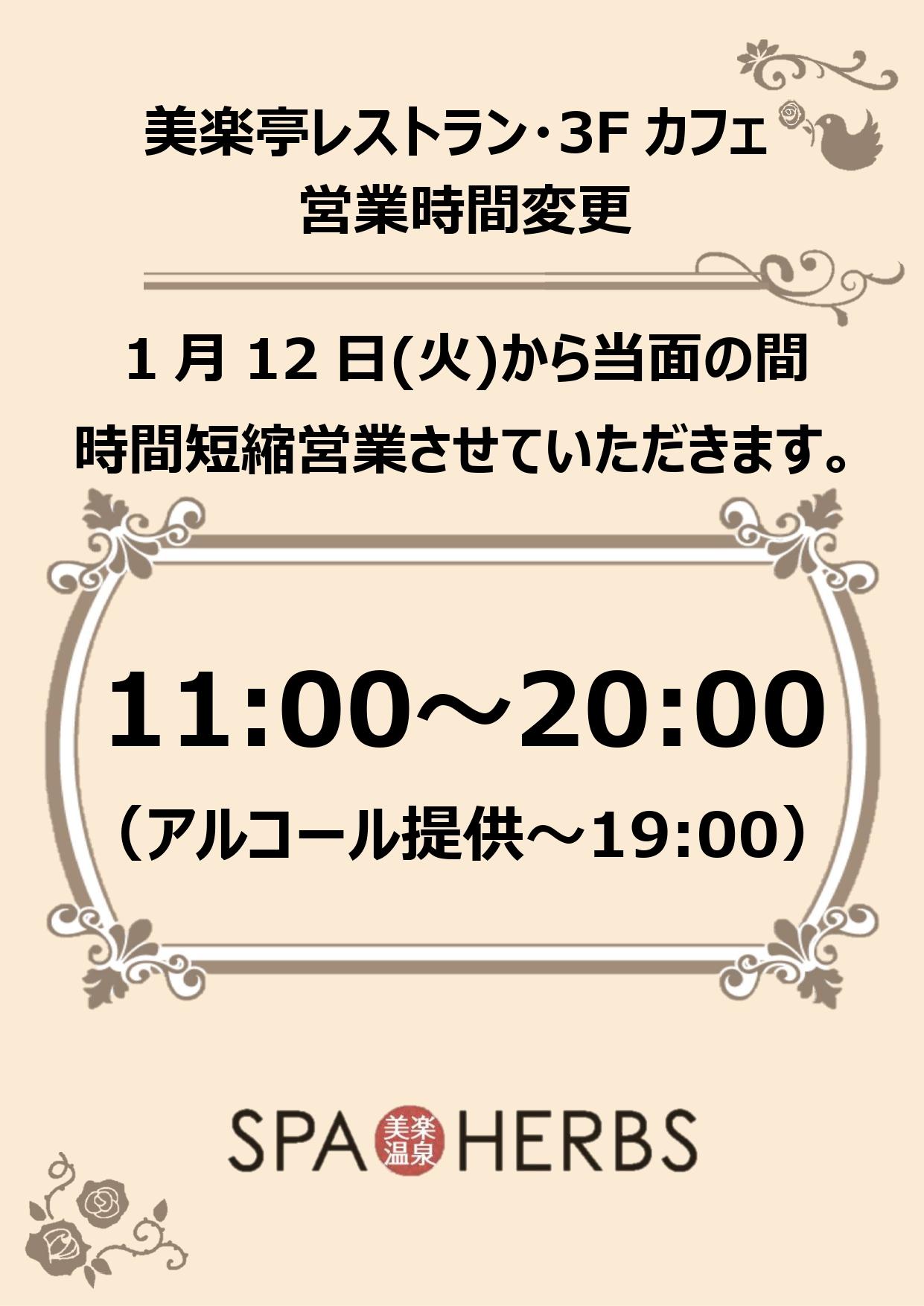 美楽亭レストラン・3Fカフェ時間短縮営業