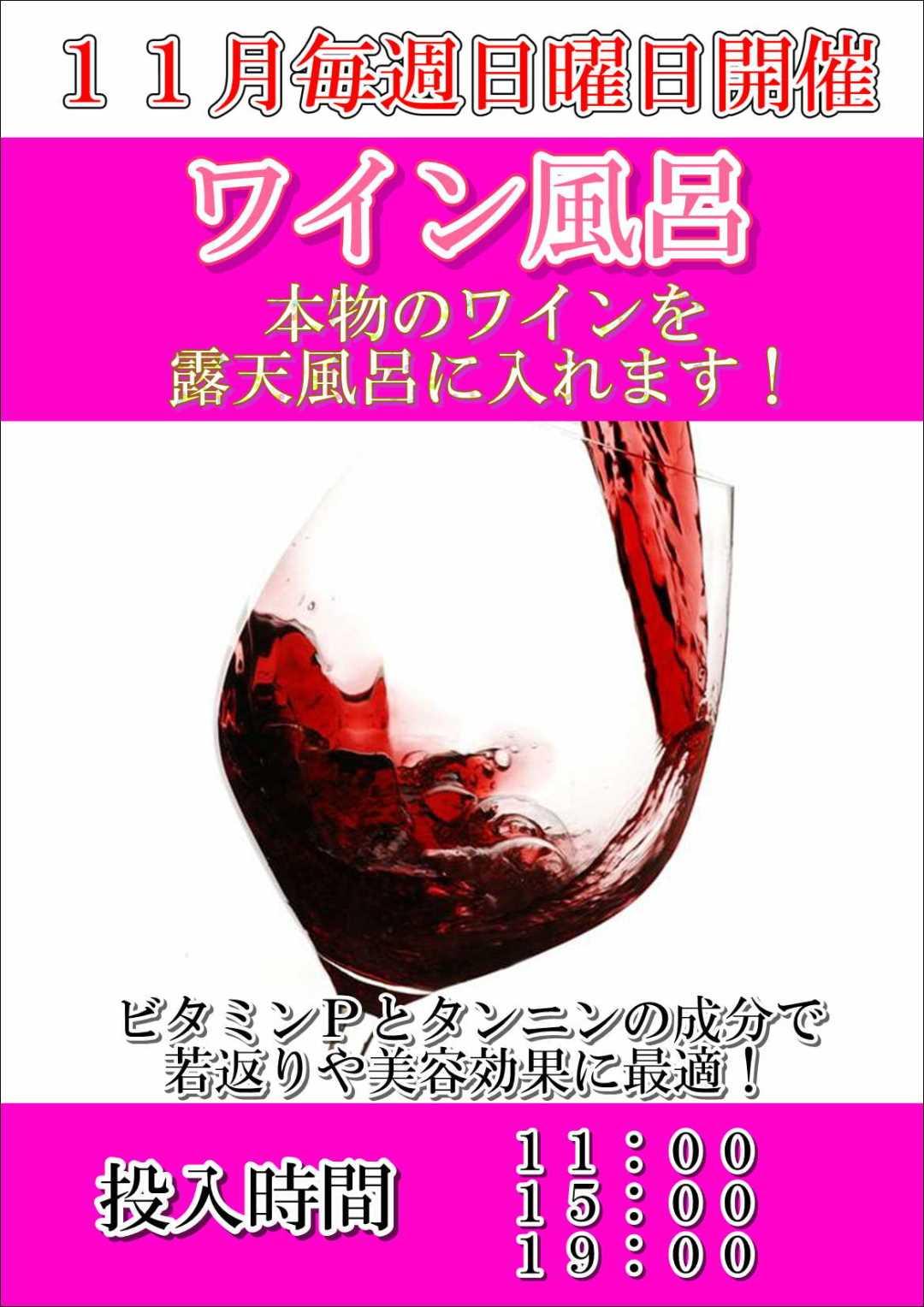 11月は大人気ワイン風呂開催!