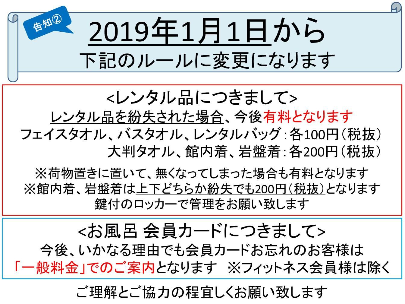 1月1日から下記ルールに変更となります
