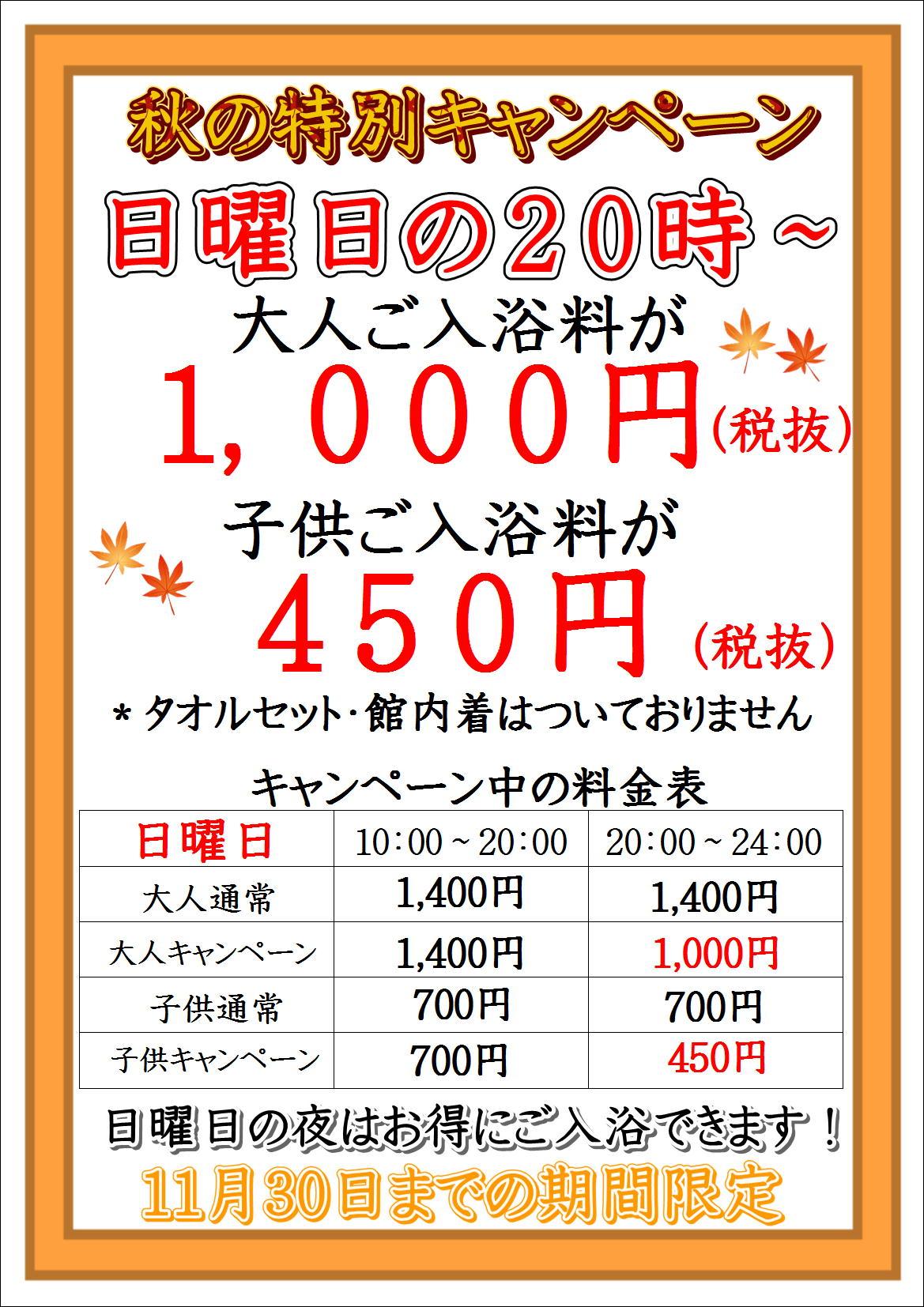日曜日の20時~お得なアフター8料金開始!