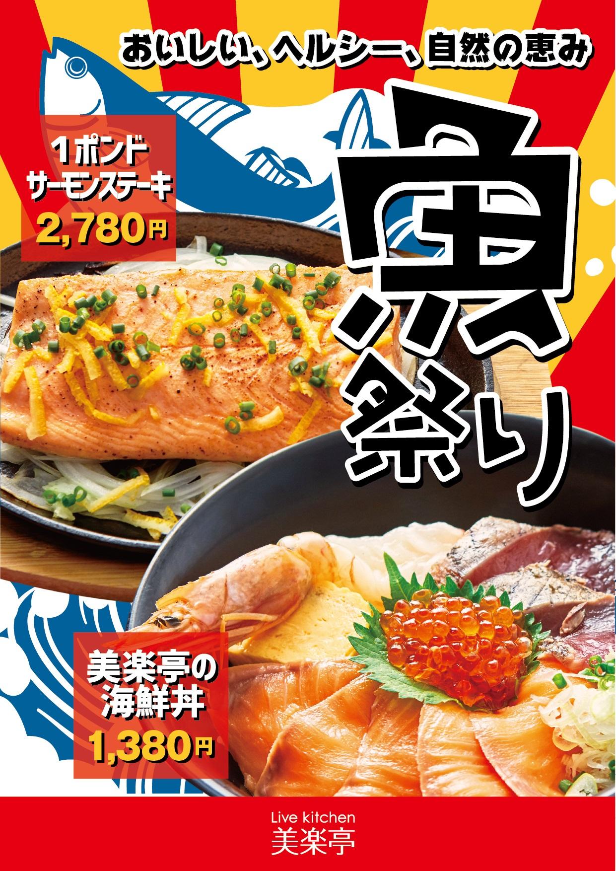 魚祭り開催!!