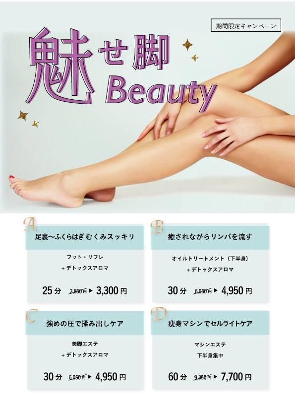魅せ脚Beauty