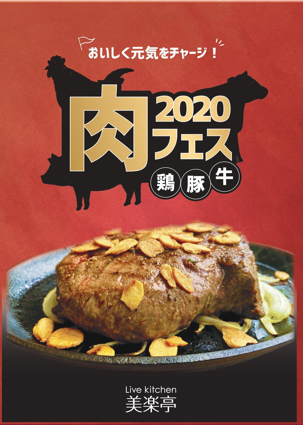 肉フェス開催!!