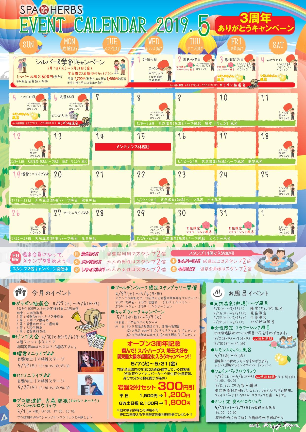 5月度イベントカレンダー