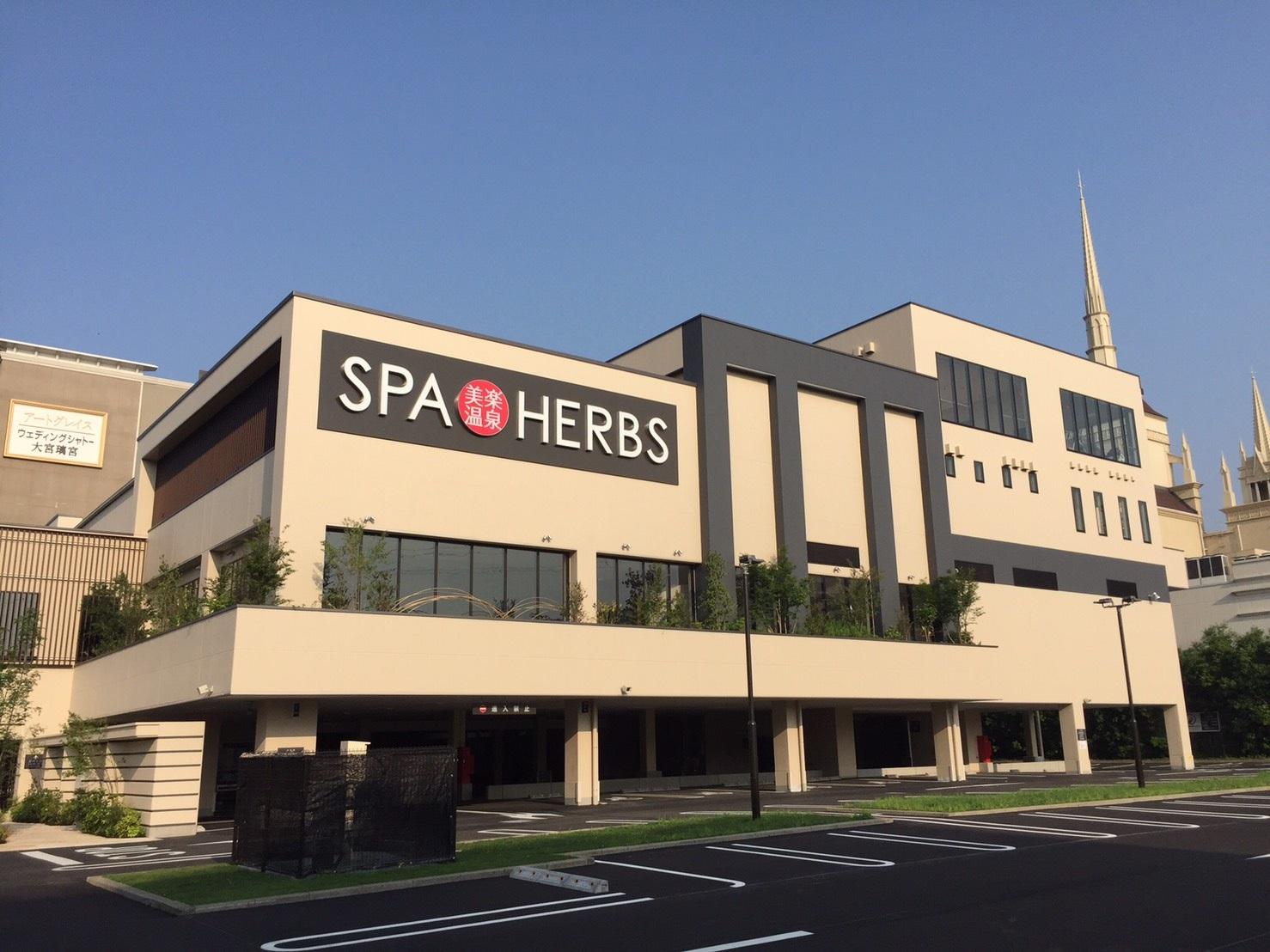【わが街ナンバーワン】埼玉県中央エリアの「スーパー銭湯」_おすすめしたいスーパー銭湯No.1にSPA-HERSBが選ばれました