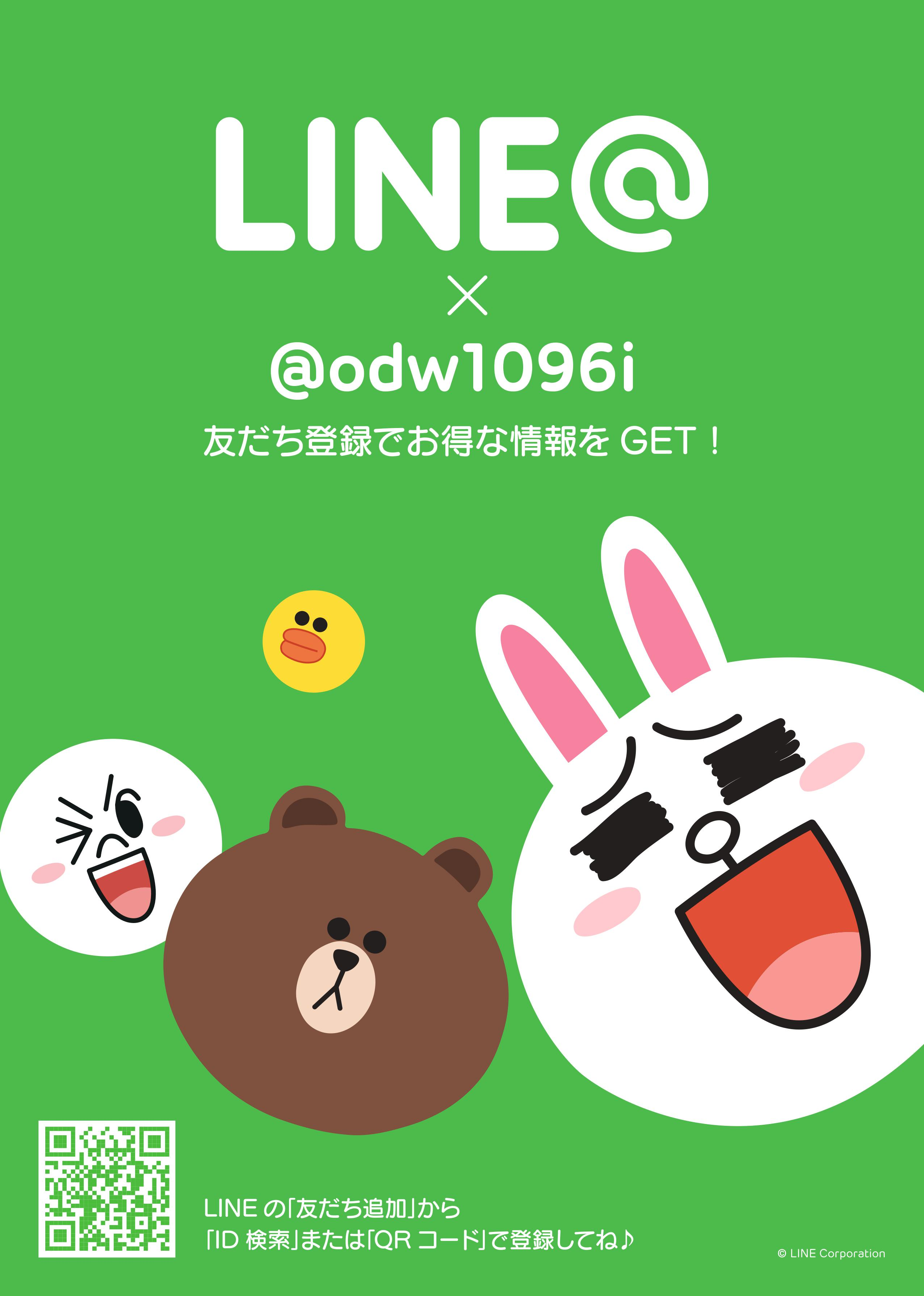 LINE@でお友達になろう!