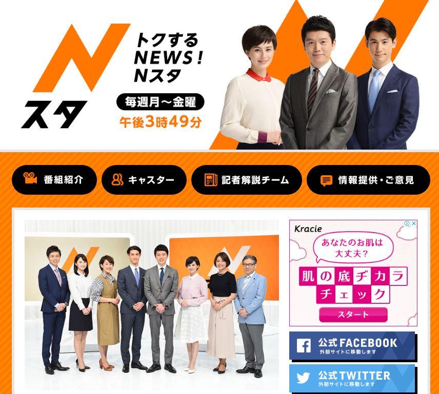 9月12日(水) TBS「Nスタ」にてSPA-HERBSが紹介されます☆