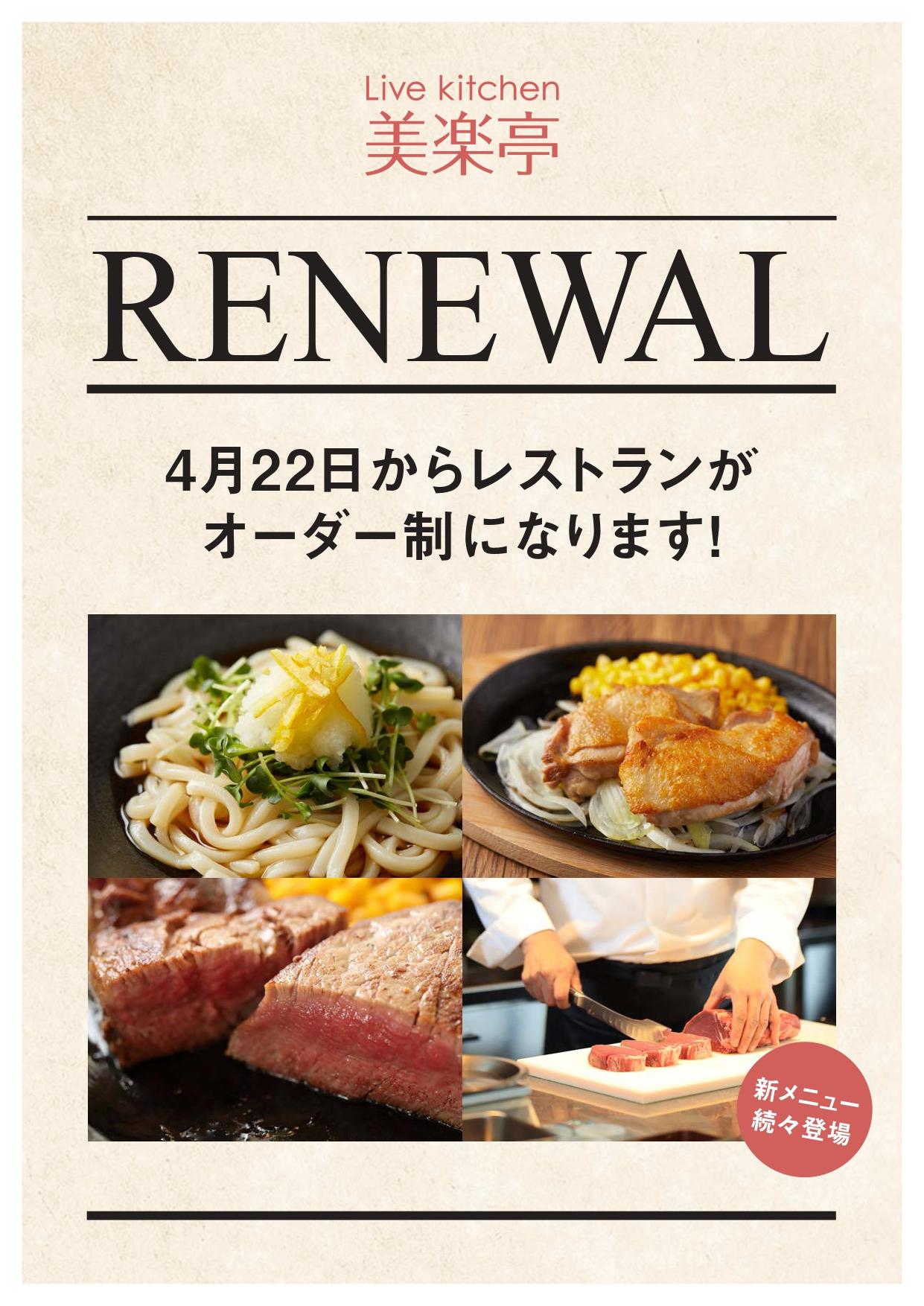 4月22日からレストランの内容が変更になります