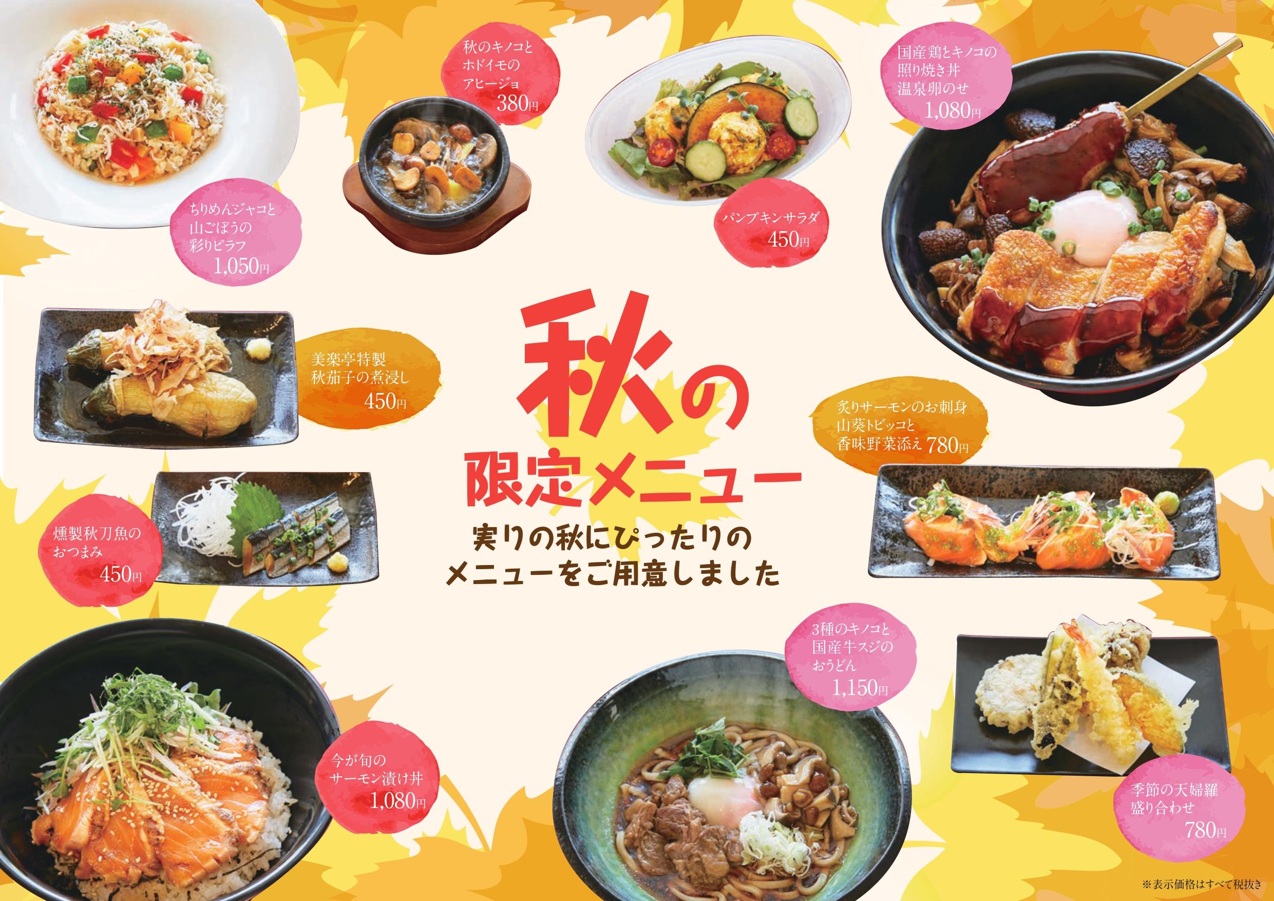 レストラン 秋メニュー