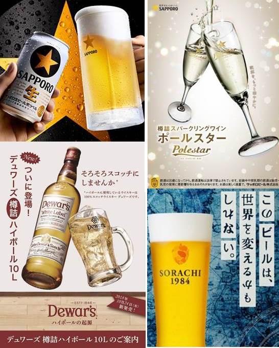 11月から「サッポロビール」販売スタート!!