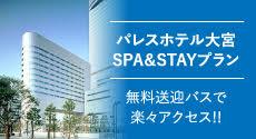 spa-tie-up_palace-omiya.png