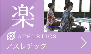 楽・ATHLETICS