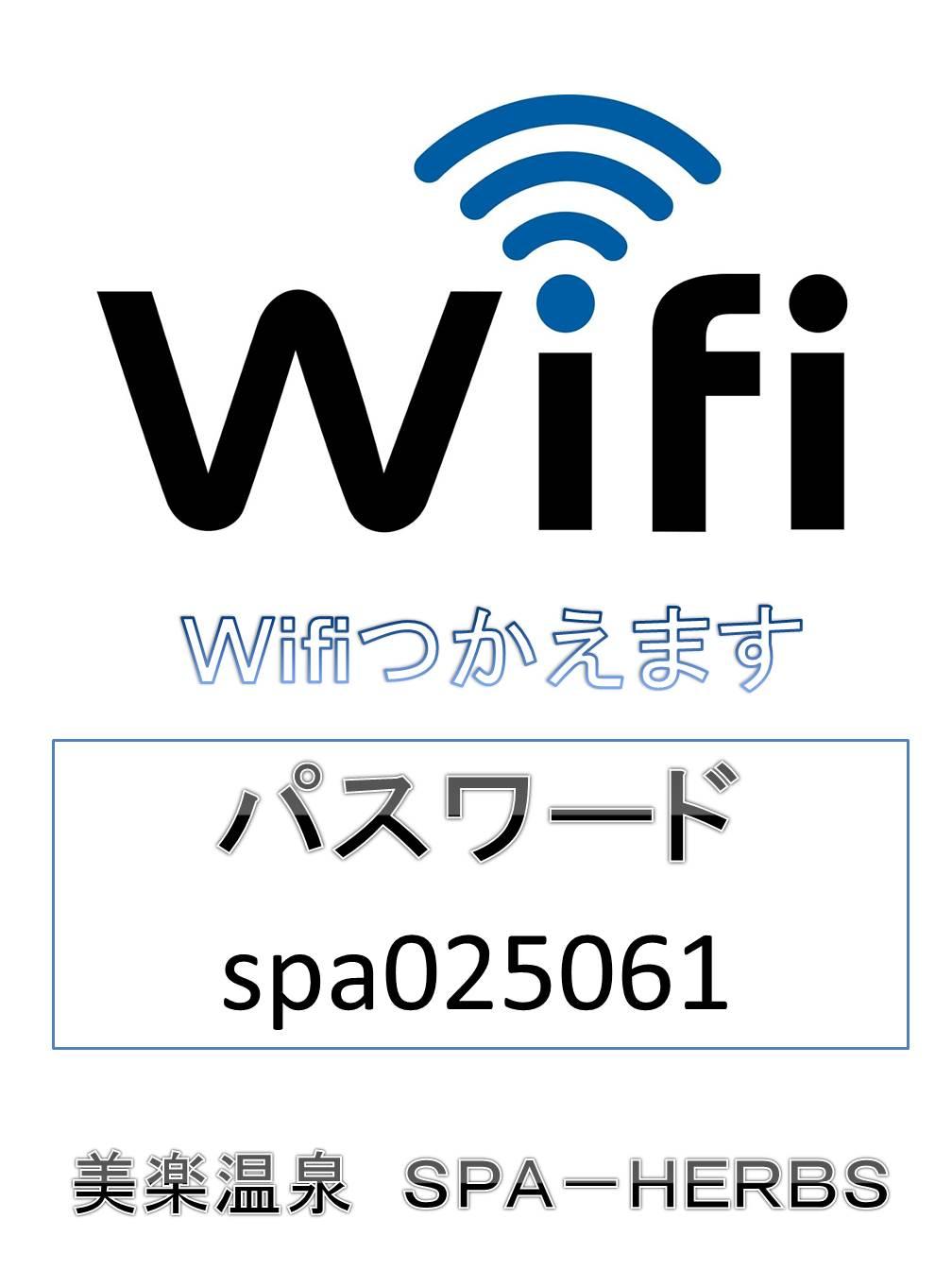 Wifi使えます!!